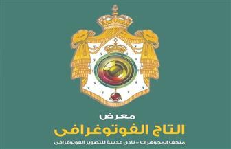 """متحف محمد علي ينظم معرضا فنيا بعنوان """"التاج الفوتوغرافي"""""""