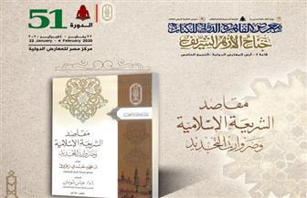 """""""ضرورات التجديد"""".. في جناح الأزهر بمعرض القاهرة الدولي للكتاب"""