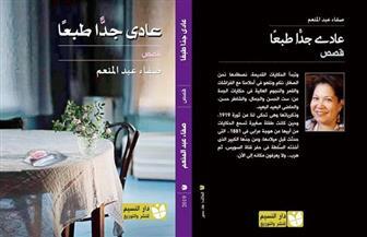 """""""عادي جدا طبعا"""".. مجموعة قصصية جديدة لصفاء عبد المنعم"""