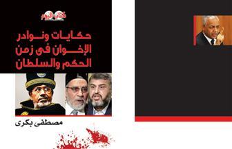 مصطفى بكري يكشف فضائح الجماعة الإرهابية في كتاب جديد