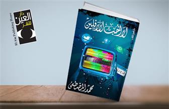 «لا أحب الآفلين» ديوان جديد لمحمد المصطفى