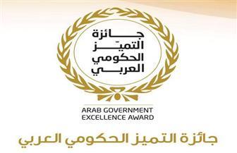 «الشباب والرياضة» تعلن فتح باب الترشح لجائزة «التميز الحكومي العربي»