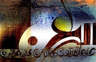 «ألوان خطية» لسامي بخيت في مركز طلعت حرب الثقافي.. السبت