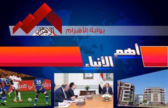 موجز لأهم الأنباء من «بوابة الأهرام» اليوم الخميس 2 يناير 2020 | فيديو