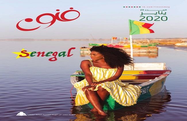 الفنون والثقافة السنغالية في إصدار تذكاري من مجلة فنون للاحتفال بضيف شرف معرض الكتاب | صور