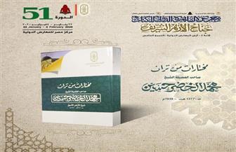 مختارات من تراث شيخ الأزهر الأسبق محمد الخضر حسين بمعرض الكتاب