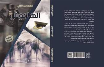 """""""الهاموش"""" مجموعة قصصية جديدة لـ""""إسلام عبدالغني"""" عن دار روافد"""