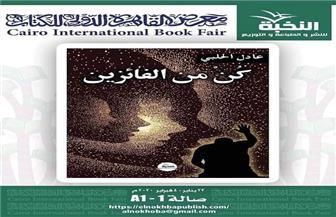 كن من الفائزين.. كتاب جديد لـ«عادل الحلبي» بمعرض القاهرة للكتاب