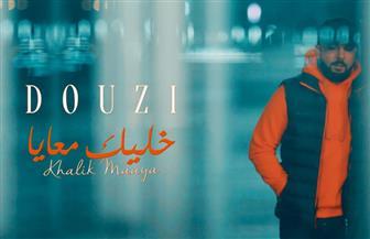عبد الحفيظ الدوزي يطلق أغنيته الجديدة «خليك معايا»