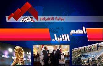 """موجز لأهم الأنباء من """"بوابة الأهرام"""" اليوم الثلاثاء 21 يناير 2020   فيديو"""