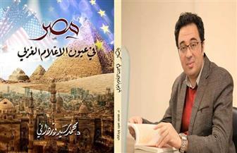 """أستاذ بـ""""إعلام الأزهر"""": """"مصر في عيون الإعلام الغربي"""".. قراءة تحليلية في تعامل الميديا الأجنبية مع مصر"""