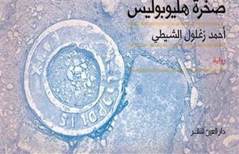"""أحمد زغلول الشيطي يوقع """"صخرة هليوبوليس"""" في معرض الكتاب.. الإثنين"""