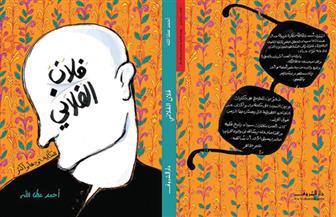 """""""فلان الفلاني"""" كتاب جديد لأحمد عطا الله يرصد 60 شخصية بشاعرية   صور"""