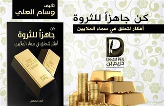 """وسام العلي يشارك في معرض الكتاب بـ """"كن جاهزا للثروة"""""""