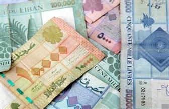 المصرف اللبناني المركزي يحدد سعر صرف الليرة