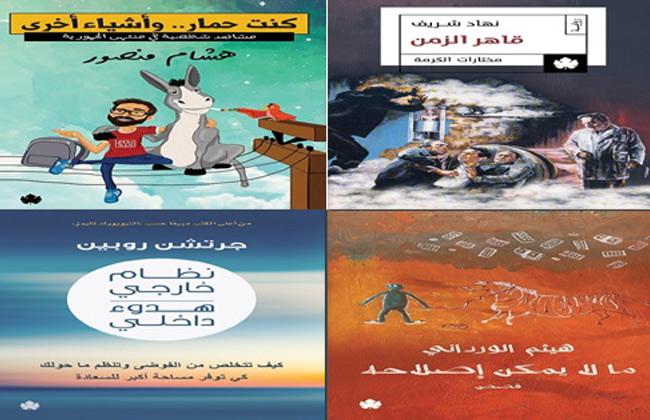تعرف على الإصدارات الجديدة لدار الكرمة بمعرض الكتاب | صور