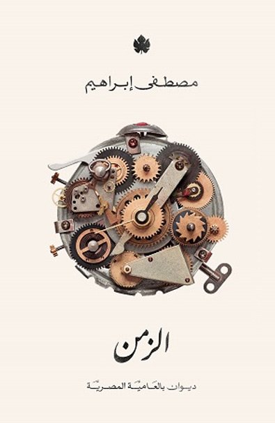 الإصدارات الجديدة لدار الكرمة بمعرض الكتاب