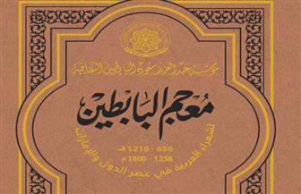 """""""البابطين الثقافية"""" تنجز """"معجم شعراء عصر الدول والإمارات"""" في 25 مجلدا"""