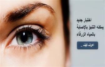 اختبار جيني جديد يساعد في منع العمى المرتبط بالمياه الزرقاء