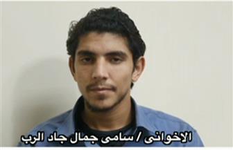 اعترافات خلية حسم.. الإرهابي سامي جمال: تلقيت تعليمات من قيادات الإخوان باستقطاب الشباب عبر فيسبوك| فيديو