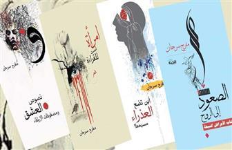 من محاولة قراءة المرأة إلى ارتقاء الروح.. 4 مؤلفات لمفرح سرحان في معرض الكتاب| صور