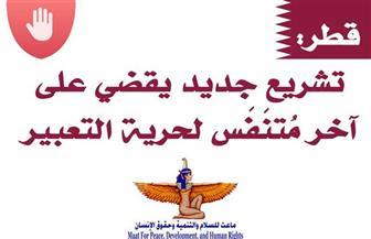 ماعت ترصد التجاوزات القطرية ضد حرية التعبير والتنكيل بالمعارضة
