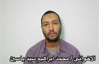اعترافات حسم.. الإرهابي محمد إبراهيم: قمت بتأجير أكثر من عقار لتخزين الأسلحة| فيديو