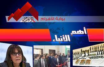 """موجز لأهم الأنباء من """"بوابة الأهرام"""" اليوم الأربعاء 22 يناير 2020   فيديو"""