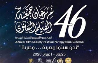 سينما مركز الإبداع تعرض أفلام مهرجان جمعية الفيلم.. السبت المقبل