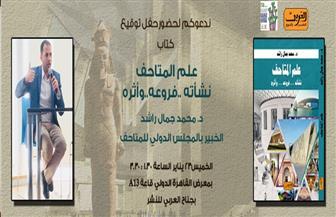 """توقيع كتاب """"علم المتاحف"""" عن دار العربي غدا في معرض الكتاب"""