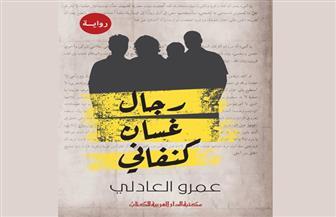"""توقيع رواية """"رجال غسان كنفاني"""" لعمرو العادلي غدًا في معرض الكتاب"""