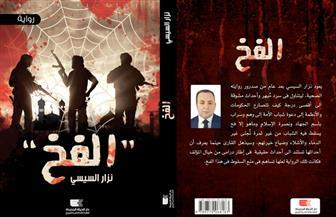 """""""الفخ"""" رواية جديدة تكشف الصراع على استقطاب الشباب إلى وهم نصرة الإسلام"""