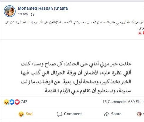 تدوينة محمد حسن خليفة
