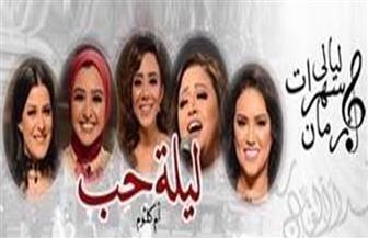 """ليالي سهرات زمان تبدأ بـ """"ليلة حب"""" الجمعة 7 فبراير"""