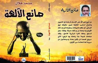"""""""صانع الآلهة"""" رواية جديدة لمحمد هلال تناقش صراع الإنسان مع قدره"""