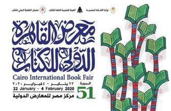 إدارة معرض الكتاب: المعرض سيفتتح أبوابه غدًا في العاشرة صباحًا