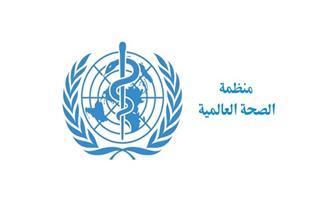 تعرف على تفاصيل دعم منظمة الصحة العالمية لمصر بشأن فيروس الكورونا