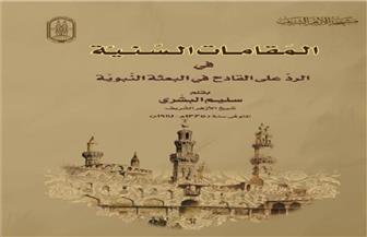الأزهر ينشر كتابا للأستاذ الأكبرالشيخ سليم البشري بمعرض الكتاب
