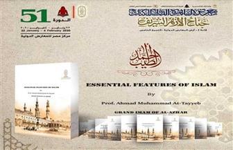 """كتاب """"مقومات الإسلام"""" للإمام الطيب بـ 13 لغة في جناح الأزهر بمعرض الكتاب"""