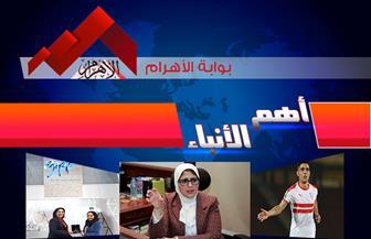موجز لأهم الأنباء من «بوابة الأهرام» اليوم الجمعة 24 يناير 2020   فيديو