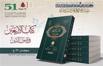 «الأربعين في أصول الدين» تتصدر سلسلة «البحوث الإسلامية» بجناح الأزهر في معرض الكتاب