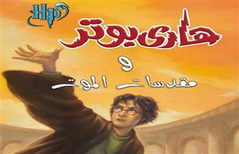 النسخة الصوتية العربية من «هاري بوتر ومقدسات الموت» في معرض الكتاب