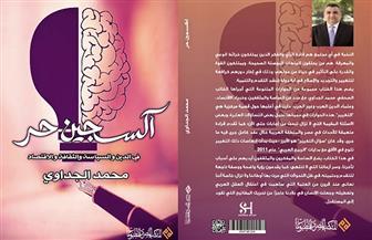 «أكسجين حر» لمحمد الجداوي.. خارطة طريق للمستقبل