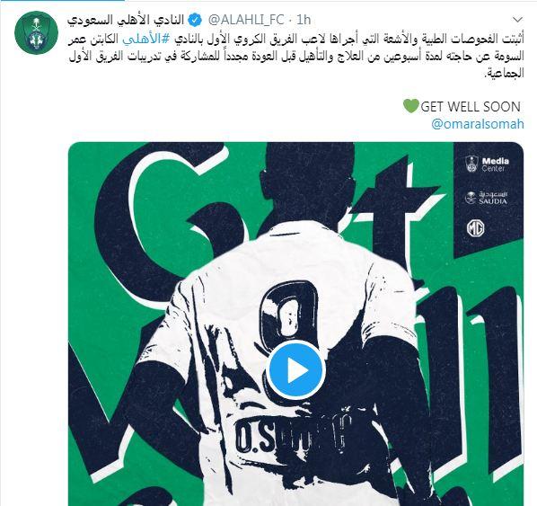 الحساب الرسمي للأهلي السعودي