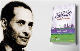 نفاد طبعة كاملة من موسوعة شخصية مصر للمفكر جمال حمدان في معرض الكتاب