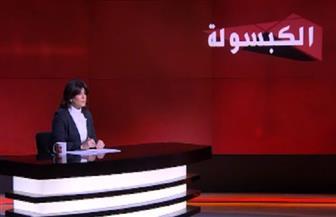 """""""الكبسولة"""" يكشف الجماعات المسلحة التى أسسها الإخوانى محمود فتحى"""