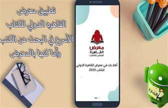 """تطبيق معرض القاهرة الدولي للكتاب يتصدر """"متجر جوجل"""""""