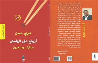 """خيري حسن يناقش كتابه الجديد """"عباقرة ومنتحرون"""" في معرض الكتاب.. الثلاثاء"""