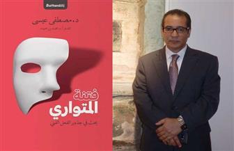 """التشكيلي مصطفى عيسى: كتاب """"فتنة المتوارى"""" بحث عن الحافز للفعل الفني"""