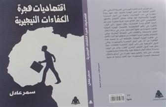 """""""اقتصاديات هجرة الكفاءات النيجيرية"""" إصدار جديد لسمر عادل في معرض الكتاب"""